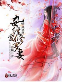 嗜血冥尊:江西时时彩有没有停售,九世缠爱修罗妻